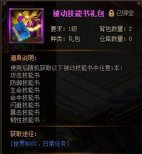 49you剑雨江湖被动技能书礼包怎么获得?被动技能书礼包能开出什么?