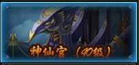 49you剑雨江湖40级图鉴有哪些?40级神仙宫有什么怪物图鉴