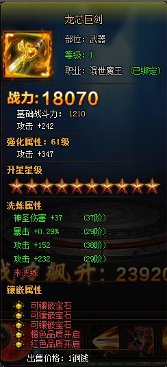 49you游龙仙侠传龙芯巨剑怎么获得,40级别橙装巨剑攻略详解