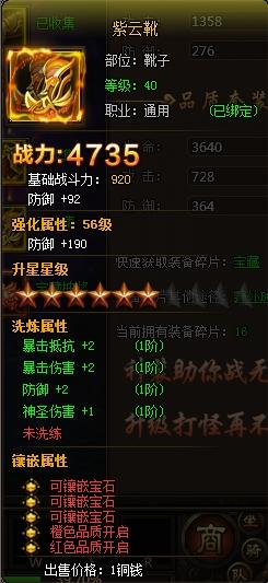 49you游龙仙侠传橙装紫云靴怎么获得?橙色装备紫云靴属性获得方法详解